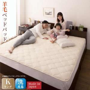 ●ポイント4.5倍●洗える・100%ウールの日本製ベッドパッド キング[4D][00]:本家屋