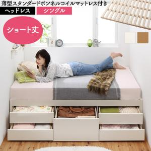●ポイント6.5倍●日本製 大容量コンパクトすのこチェスト収納ベッド Shocoto ショコット 薄型スタンダードボンネルコイルマットレス付き ヘッドレス シングル[4D][00]