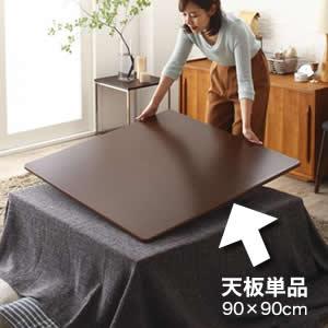 ●ポイント4.5倍●置くだけ簡単あったか空間 こたつテーブル 天板のみ Jutta ユッタ 正方形(90×90cm)【※こたつ本体は付属しません】[4D][00]