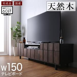 ●ポイント4.5倍●国産完成品 古木風リビングシリーズ Vetum ウェトゥム 150テレビボード(単品)[1D][00]
