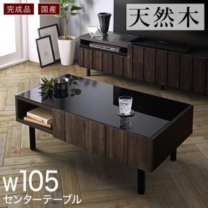 ●ポイント5.5倍●国産完成品 古木風リビングシリーズ Vetum ウェトゥム センタ―テーブル 105(単品)[1D][00]