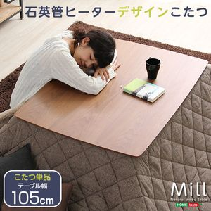 ●ポイント5倍●ウォールナットの天然木化粧板こたつテーブル日本メーカー製 Mill-ミル-(105cm幅・長方形)【代引不可】 [03]