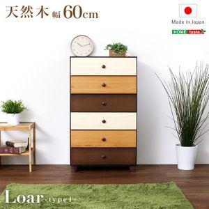 ●ポイント6倍●ブラウンを基調とした天然木ハイチェスト 6段 幅60cm Loarシリーズ 日本製・完成品 Loar-ロア- type1【代引不可】 [03]