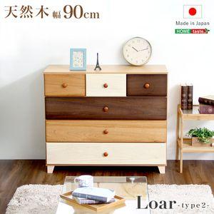 ●ポイント6倍●美しい木目の天然木ローチェスト 4段 幅90cm Loarシリーズ 日本製・完成品|Loar-ロア- type2【代引不可】 [03]