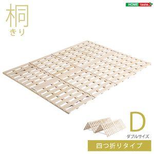 ●ポイント4.5倍●すのこベッド 4つ折り式 桐仕様(ダブル)【Sommeil-ソメイユ-】 ベッド 折りたたみ 折り畳み すのこベッド 桐 すのこ 四つ折り 木製 湿気【代引不可】 [03]