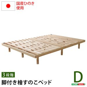 ●ポイント4.5倍●総檜脚付きすのこベッド(ダブル) 【Pierna-ピエルナ-】【代引不可】 [03]