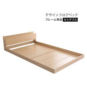 ●ポイント4.5倍●デザインフロアベッド SDサイズ 【Lani-ラニ-】 セミダブル フレームのみ【代引不可】 [03]