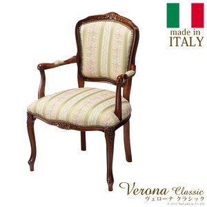 ●ポイント6.5倍●ヴェローナクラシック アームチェア イタリア 家具 ヨーロピアン アンティーク風(グリーン)【代引不可】 [11]