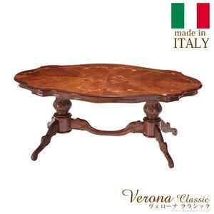 ●ポイント5.5倍●ヴェローナクラシック リビングテーブル 幅140cm イタリア 家具 ヨーロピアン アンティーク風【代引不可】 [11]