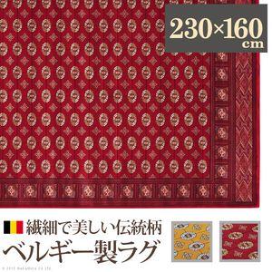 ●ポイント5倍●ラグ カーペット ラグマット ベルギー製ウィルトン織ラグ 〔ブルージュ〕 230x160cm 絨毯 高級 ベルギー ウィルトン 長方形 床暖房 ホットカーペット対応 リビング【代引不可】 [11]
