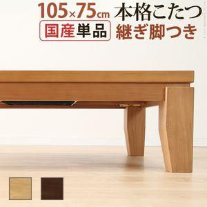 ●ポイント14.5倍●モダンリビングこたつ ディレット 105×75cm こたつ テーブル 長方形 日本製 国産継ぎ脚ローテーブル【代引不可】 [11]
