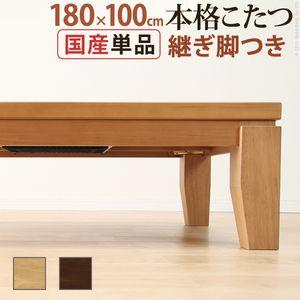 ●ポイント14.5倍●モダンリビングこたつ ディレット 180×100cm こたつ テーブル 長方形 日本製 国産継ぎ脚ローテーブル【代引不可】 [11]