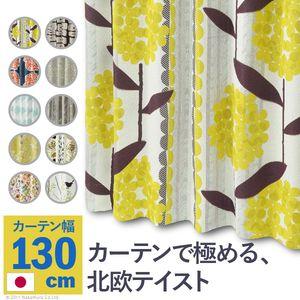 ●ポイント4.5倍●ノルディックデザインカーテン 幅130cm 丈135~260cm ドレープカーテン 遮光 2級 3級 形状記憶加工 北欧 丸洗い 日本製 10柄 33100617【代引不可】 [11]
