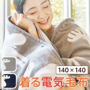 ●ポイント4.5倍●とろけるフランネル 着る電気毛布 curun クルン エルク柄 レギュラーサイズ 140x140cm【代引不可】 [11]