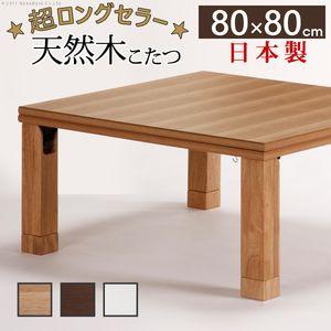 ●ポイント4.5倍●楢天然木国産折れ脚こたつ ローリエ 80×80cm こたつ テーブル 正方形 日本製 国産[11]