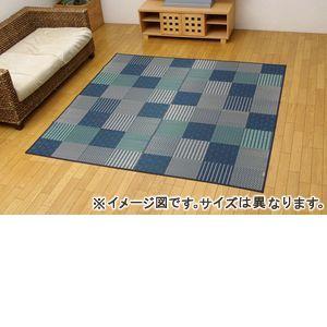 ●ポイント6.5倍●純国産 袋織い草ラグカーペット 『京刺子』 ブルー 約191×191cm【代引不可】 [13]