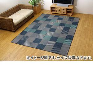 ●ポイント5倍●純国産 袋織い草ラグカーペット 『京刺子』 ブルー 約191×250cm【代引不可】 [13]