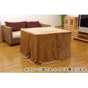 ●ポイント14.5倍●ハイタイプ(高脚)用 こたつ中掛け毛布 洗える 『ハイタイプ中掛(BOX)』 約90×150×65cm ボックスタイプ【代引不可】 [13]