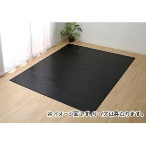 ●ポイント6.5倍●竹カーペット 無地 糸なしタイプ 『ユニバース』 ブラック 250×340cm【代引不可】 [13]
