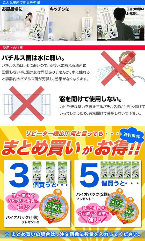 防止模具 & 防霉剂! 浴室和厨房 (厨房) 模具! 简单的除臭剂 & 霉变预防! 枯草芽孢杆菌的去除模具! 这 S (Baio 包 S) (1) [15]