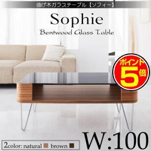 ●ポイント5倍●曲げ木ガラステーブル【Sophie】ソフィー W100 【代引不可】 [4D] [00]