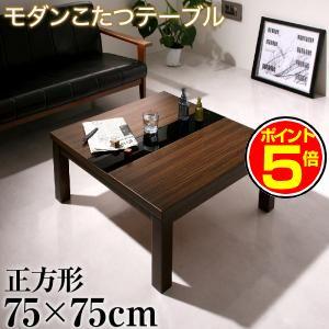 ●ポイント5倍●アーバンモダンデザインこたつテーブル GWILT グウィルト 正方形(75×75cm)[00]