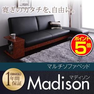 ●ポイント5倍●マルチソファベッド【Madison】マディソン ブラック [00]