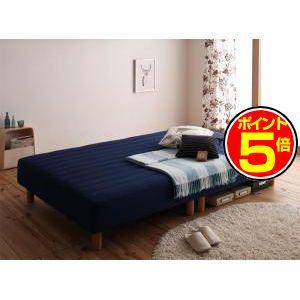 ●ポイント5倍●新・色・寝心地が選べる!20色カバーリングポケットコイルマットレスベッド 脚15cm シングル [00]