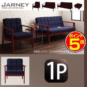 ●ポイント5倍●木肘レトロソファ【JARNEY】ジャーニー1P  [00]