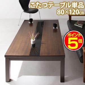 ●ポイント5倍●アーバンモダンデザインこたつ GWILT FK エフケー こたつテーブル単品 4尺長方形(80×120cm)[00]