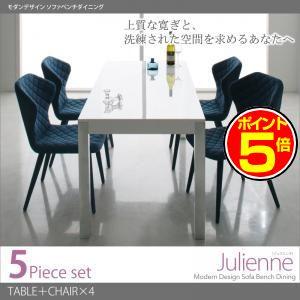 ●ポイント5倍●モダンデザインソファベンチダイニング【Julienne】ジュリエンヌ 5点セット(テーブル+チェア×4)[4D][00]