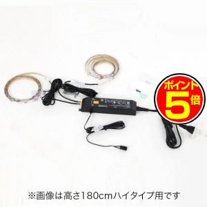 ●ポイント5倍●LED付きコレクションラック ワイド 専用別売品 専用LEDテープ 高さ96cm用[4D][00]
