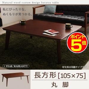 ●ポイント5倍●自分だけのこたつ&テーブルスタイル 天然木カスタムデザインこたつテーブル Sniff スニフ 丸脚 長方形(75×105cm)[00]