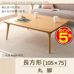 ●ポイント5倍●自分だけのこたつ&テーブルスタイル 天然木カスタムデザインこたつテーブル Toluca トルカ 丸脚 長方形(75×105cm)[00]