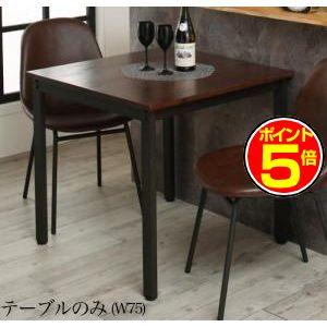 ●ポイント5倍●天然木パイン無垢材ヴィンテージデザインダイニング Liage リアージュ ダイニングテーブル W75[1D][00]