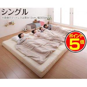 ●ポイント5倍●豊富な6サイズ展開 厚さが選べる 寝心地も満足なひろびろファミリーマットレス シングル 厚さ6cm[4D][00]