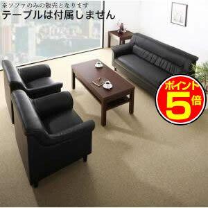 ●ポイント5倍●条件や目的に応じて選べる 重厚デザイン応接ソファセット Office Road オフィスロード ソファ3点セット 1P×2+2P[1D][00]