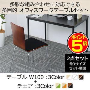 ●ポイント5倍●多彩な組み合わせに対応できる 多目的オフィスワークテーブルセット CURAT キュレート 2点セット(テーブル+チェア) W100[4D][00]