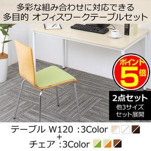 ●ポイント5倍●多彩な組み合わせに対応できる 多目的オフィスワークテーブルセット CURAT キュレート 2点セット(テーブル+チェア) W120[4D][00]