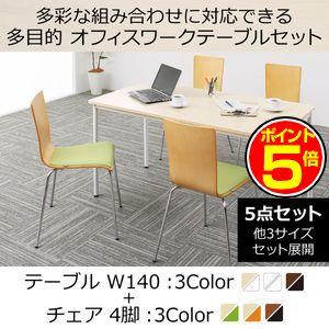 ●ポイント5倍●多彩な組み合わせに対応できる 多目的オフィスワークテーブルセット CURAT キュレート 5点セット(テーブル+チェア4脚) W140[4D][00]