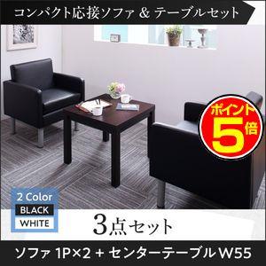●ポイント5倍●コンパクト応接ソファ&テーブルセット PARTITA パルティータ ソファ2点&テーブル 3点セット 1P×2[4D][00]