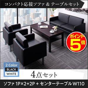 ●ポイント5倍●コンパクト応接ソファ&テーブルセット PARTITA パルティータ ソファ3点&テーブル 4点セット 1P×2+2P[4D][00]