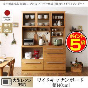 ●ポイント5倍●日本製完成品 大型レンジ対応 アルダー無垢材使用ワイドキッチンボード[1D][00]
