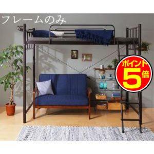 ●ポイント5倍●狭い部屋におすすめ おしゃれな選べるロフトベッドシリーズ ベッドフレームのみ シンプルタイプ シングル[1DS][00]