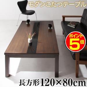 ●ポイント5倍●アーバンモダンデザインこたつテーブル GWILT グウィルト 4尺長方形(80×120cm)[00]