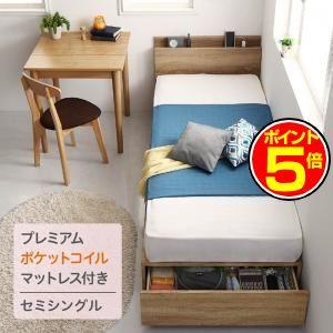 ●ポイント5倍●ワンルームにぴったりなコンパクト収納ベッド プレミアムポケットコイルマットレス付き セミシングル[L][00]