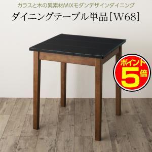●ポイント5倍●ガラスと木の異素材MIXモダンデザインダイニング Glassik グラシック ダイニングテーブル W68 (単品)[00]