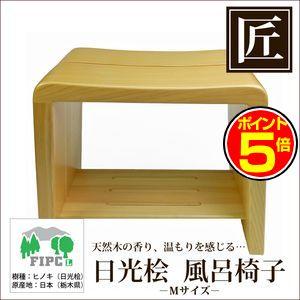 ●ポイント5倍●高級日光桧 匠の風呂椅子(癒し)(Mサイズ)【代引不可】 [01]