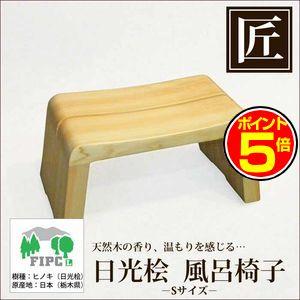 ●ポイント5倍●高級日光桧 匠の風呂椅子(癒し)(Sサイズ)【代引不可】 [01]