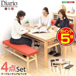 ●ポイント5倍●ダイニングセット【Diario-ディアリオ-】(4点セット) 【代引不可】 [03]